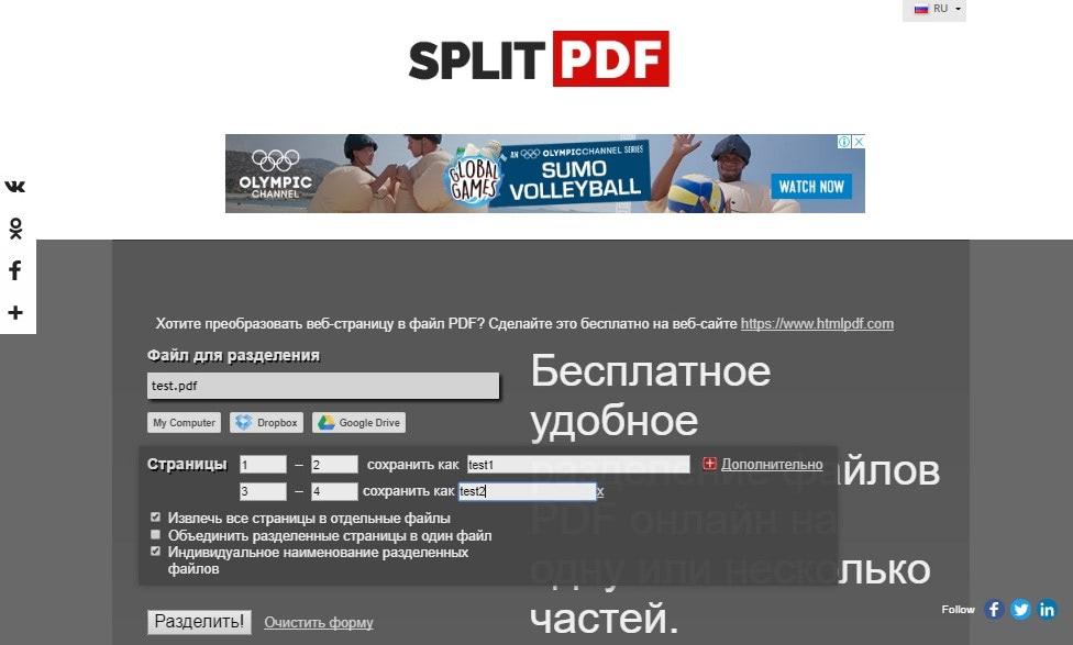 Разные названия в SplitPDF