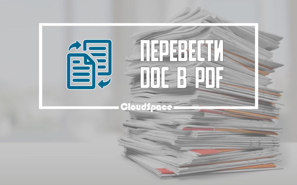 Перевести DOC в PDF