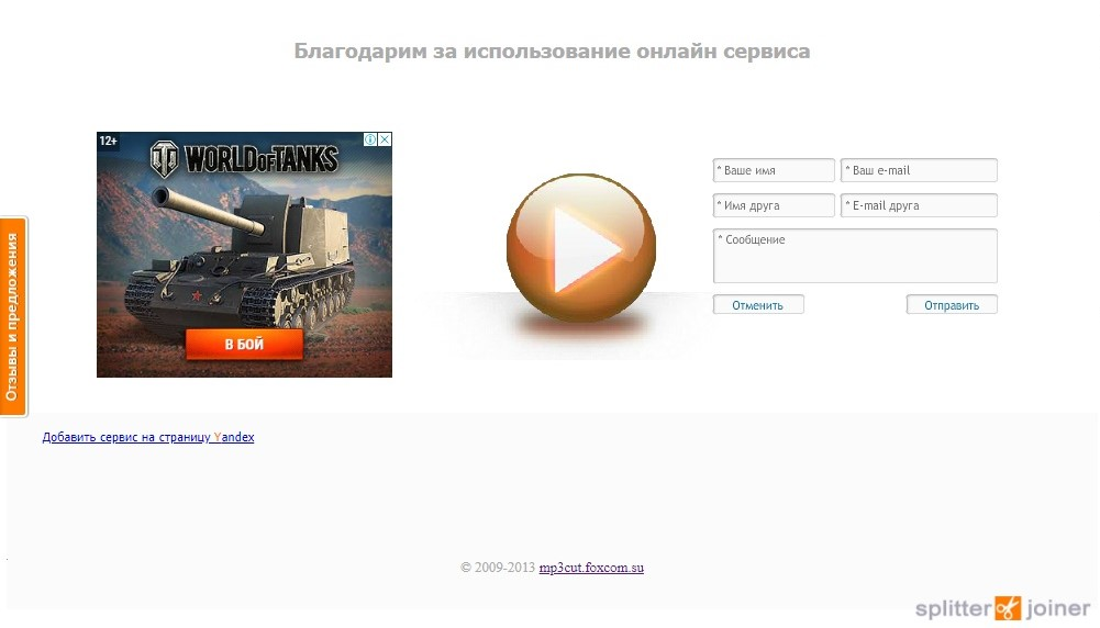Функционал MP3cut.foxcom